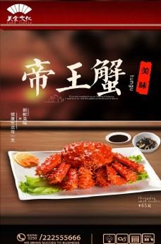 高档帝王蟹宣传海报设计