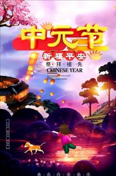 中元节清新海报展板