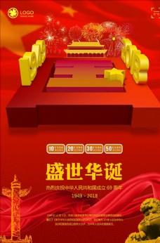 红色喜庆国庆海报设计