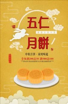 创意五仁月饼海报