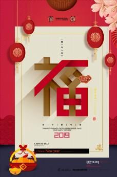 新年春节福喜庆过节拜年大年夜年节海报