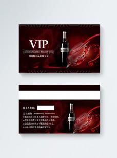 红酒VIP会员卡模板