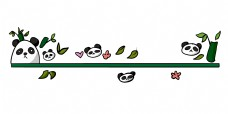 手绘熊猫分割线插画