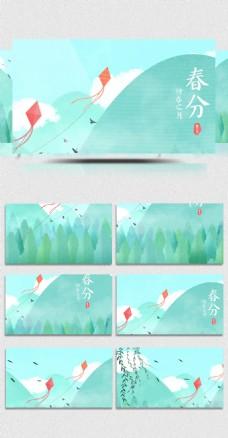 简约文艺春分风筝节气AE模板