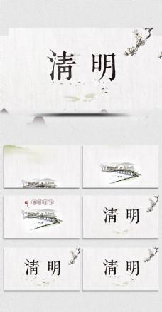 中国传统节日水墨风清明节AE模板