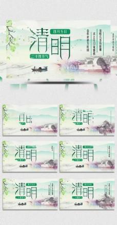 中国传统节日清明节气AE模板