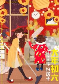 过年春节大年初六