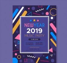 创意2019年新年音乐派对传单