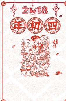 新年春节福喜庆拜年大年夜年节剪纸海报
