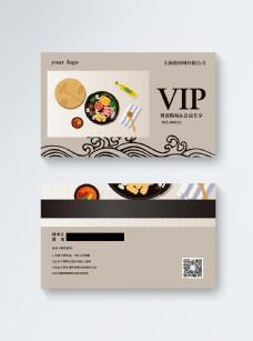 餐饮店VIP会员卡模板