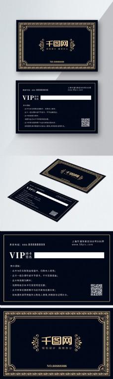 至尊VIP金卡会员卡