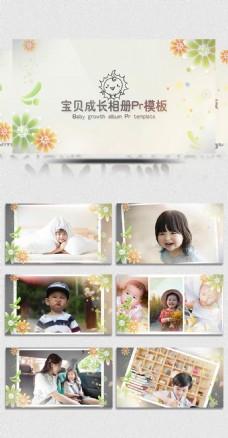宝宝成长历程纪念相册PR模板