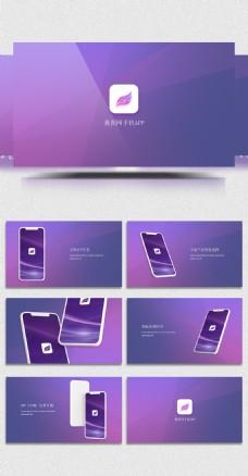 手机APP应用产品展示视频模板