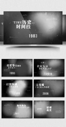 复古风格历史时间轴视频模板