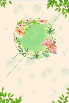 绿色手绘水彩画框电商淘宝背景H5