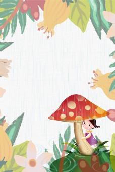 手绘谷雨蘑菇下的孩子电商淘宝背景H5