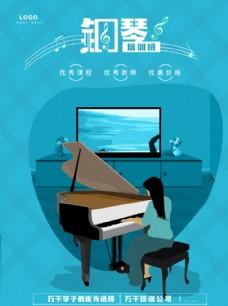 钢琴海报 钢琴培训 钢琴宣传