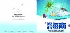 旅游畅销海南封面旅游封面