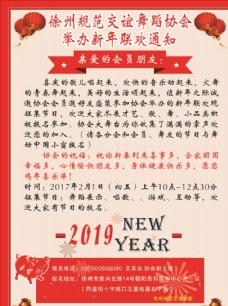 新年联欢通知