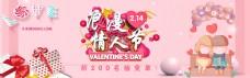 粉色浪漫情人节淘宝banner
