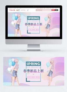 春季新品上市 春装促销淘宝banner