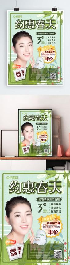 简约清新约惠春天促销海报