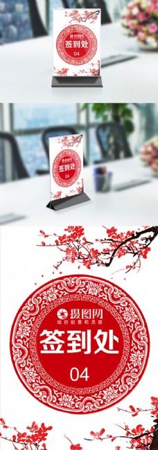 年会梅花红色签到处桌牌