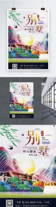 古风山水别墅宣传房地产海报