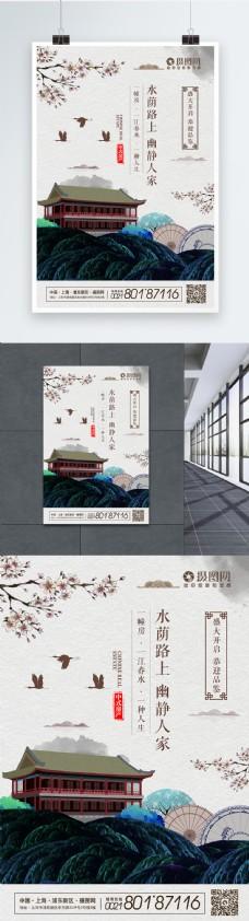 中式唯美房地产宣传海报