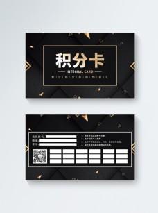 黑色简约会员积分卡模板设计