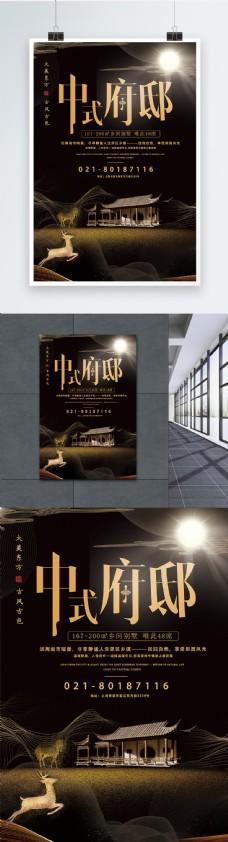 黑金中式府邸房地产海报