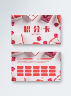 购物中心会员积分卡模板设计