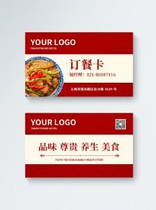 红色美食外卖订餐卡模板