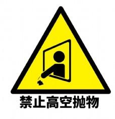 禁止高空拋物