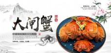 中国风大闸蟹美食展板设计下载