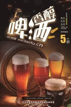 時尚高端啤酒宣傳單