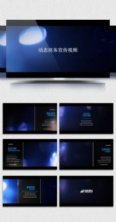 蓝色商务企业产品宣传视频模板
