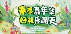 春季活动海报