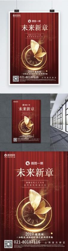 红色未来新章房地产海报