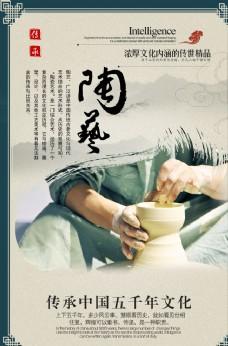 陶艺传统文化海报