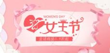 三八妇女节 电商海报 温馨 女
