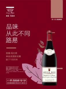 红酒宣传海报