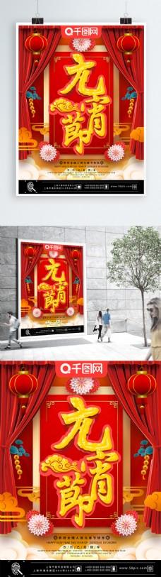 商用红色喜庆简约中国风2019元宵节海报