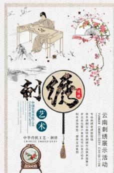 刺绣艺术海报设计
