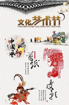 文化艺术节海报