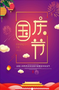 大气国庆中秋双节促销打折优惠海