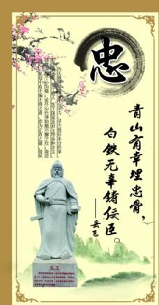 传统礼仪文化挂图
