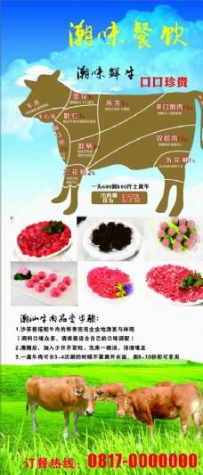 牛肉 展架