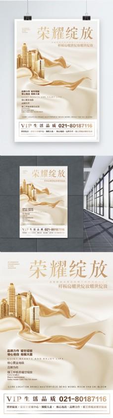 地产海报铺排广告海报