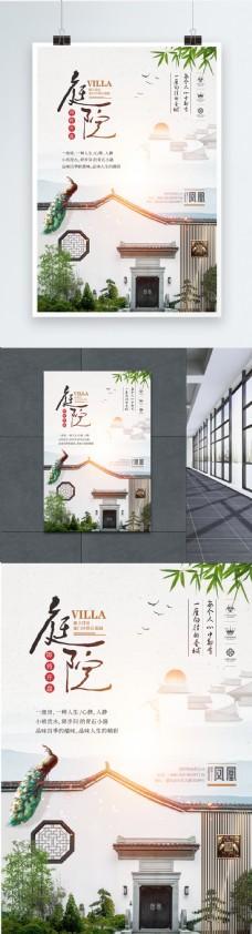 别墅庭院房地产海报